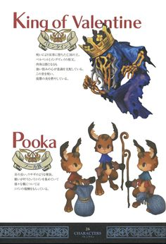 Odin Sphere Artworks Book - Page 26 - Characters - King of Valentine & Pooka
