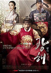 광해, 왕이 된 남자 (2012)
