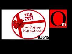 Подарок Кремлю от украинского телеканала.