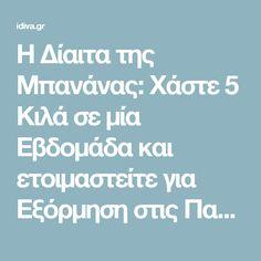 Η Δίαιτα της Μπανάνας: Χάστε 5 Κιλά σε μία Εβδομάδα και ετοιμαστείτε για Εξόρμηση στις Παραλίες! -idiva.gr Diet