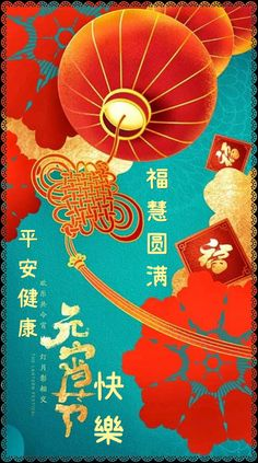 Chinese New Year Wishes, Chinese New Year Greeting, Cny Greetings, New Year Greetings, Happy New Year, Lanterns, Wallpaper, Holiday, Poster