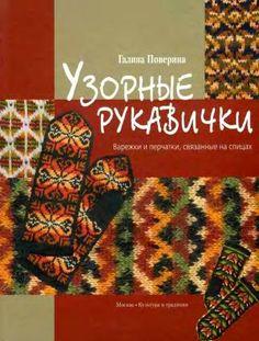 Entire book    G.Poverina patterned mittens + M.Slava Latviesu rakstainie cimdi G.Poverina.Uzornye gloves # 1
