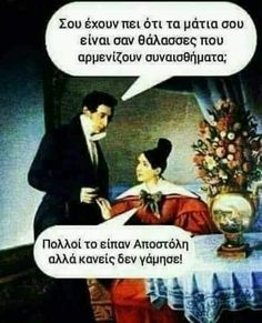 Ancient Memes, Jokes, Lol, Funny Shit, Greeks, Movie Posters, Humor, Laughing So Hard, Chistes