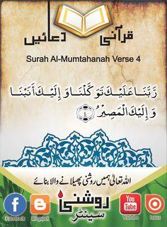 Roshni Centre: Qurani Duain Quran Pdf, English Words, Centre, Poetry, Youtube, Books, Goat, Places, Libros