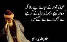 Maulana Rumi Quotes in urdu – Best Quotes images in 2019 Inspirational Quotes In Urdu, Poetry Quotes In Urdu, Sufi Quotes, Love Poetry Urdu, Urdu Quotes, Spiritual Quotes, Quotations, Wisdom Quotes, Islamic Quotes
