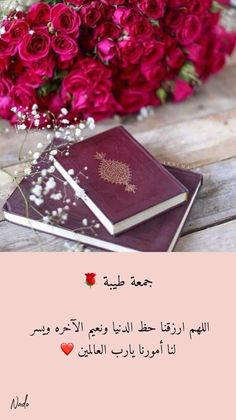 Blessed Friday, Mixed Feelings Quotes, Ink Pen Drawings, Arabic Jokes, Beautiful Arabic Words, Islamic Love Quotes, Romantic Love Quotes, Ball Dresses, Quran