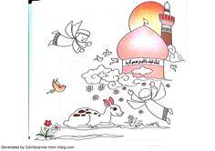 8th, Imam reza coloring