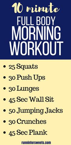 Quick 10 Minute Morning Workout Routine | Runnin� for Sweets