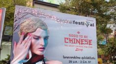 Nothing Says Happy Chinese New Year Like A Racist Billboard