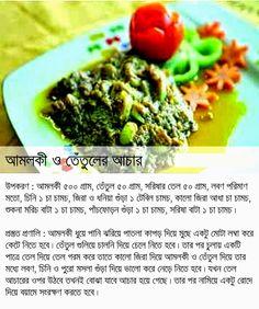 Bangladeshi food recipe: Amlokki o tetuler acher Bangla recipe
