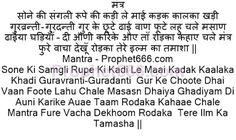 Aghor Panth Kali Mata Mantra