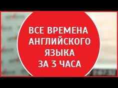Все времена английского языка за 3 часа | Светлана Ахметова. ADVANCE - YouTube
