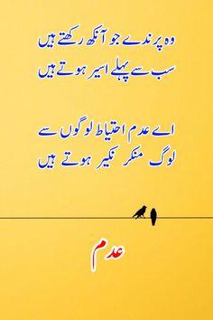 Eid greetings eid mubarak urdu poetry punjabi pakistan urdu poetry adam made using imagitor httpsappstoi6725k2 m4hsunfo