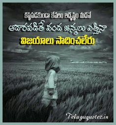 613 Best Telugu Quotes Images In 2019 Telugu Manager Quotes Life