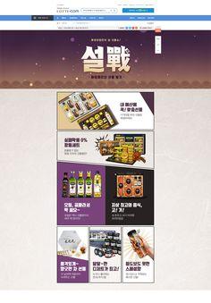[롯데닷컴] 설날 선물전 '설전'   Designed by 박아름
