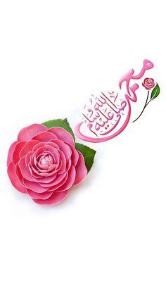 Quran Arabic, Islam Quran, Kaligrafi Allah, Islamic Library, Islamic Page, Imam Hassan, Coran Islam, Islamic Quotes Wallpaper, Islamic Phrases