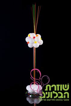 עיצוב בבלונים למרכז שולחן בשילוב Lumy.  Balloon Decore with Lumy Style http://www.shozeret.co.il/gallery/tablecenter