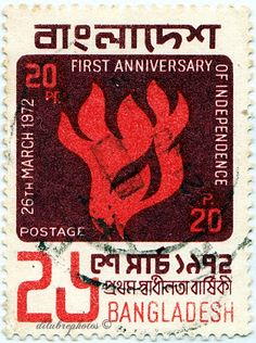 Bangladesh.  1st ANNIVERSARY OF INDEPENDENCE.  Scott 33 A4, Issued 1972 Mar 26, Photo., Perf. 13, 20. /ldb.