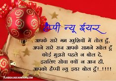 Happy New Year Wishes For Boss In Hindi New Year Wishes From Boss To