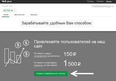 «Белый» способ заработка на финансовом или юридическом трафике с помощью парнерки онлайн-бухгалтерии «Мое дело» | KtoNaNovenkogo.ru - создание, продвижение и заработок на сайте