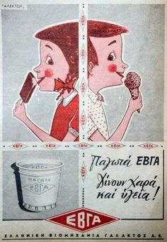 Old ice cream advertisements Retro Poster, Poster Ads, Retro Ads, Vintage Advertising Posters, Old Advertisements, Vintage Postcards, Vintage Ads, Old Posters, Greek Decor