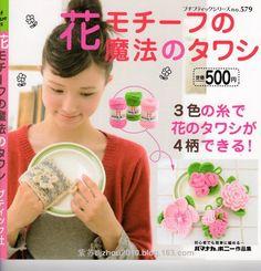 毛线编织花朵抹布 - 紫苏 - 紫苏的博客