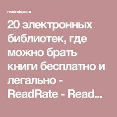 20 электронных библиотек, где можно брать книги бесплатно и легально - ReadRate - ReadRate