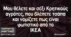 Funny Greek, Greek Quotes, Funny Photos, Jokes, Lol, Humor, Sayings, Fanny Pics, Husky Jokes