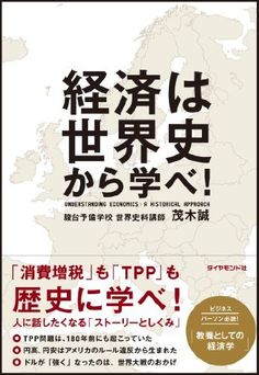 経済は世界史から学べ! 茂木 誠, http://www.amazon.co.jp/dp/4478023646/ref=cm_sw_r_pi_dp_ZDPWsb1QP37QP