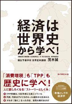 経済は世界史から学べ! 茂木 誠, http://www.amazon.co.jp/dp/4478023646/ref=cm_sw_r_pi_dp_ZDPWsb1QP37QP