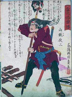 Samurai with a severed head on a yari (spear), Boshin war era, Late Edo period. Samurai Drawing, Samurai Art, Samurai Warrior, Japanese Artwork, Japanese Prints, Boshin War, Ninja, Muromachi Period, Japanese Folklore