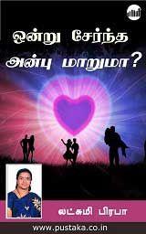 Ondru Serndha Anbu Maaruma? - Tamil eBook