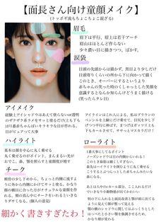 Love Makeup, Makeup Tips, Beauty Makeup, Makeup Looks, Hair Makeup, Harajuku Makeup, Hair Health, Face And Body, Makeup Cosmetics