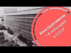 Конструктивизм Первый небоскреб в СССР