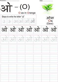 Hindi alphabet practice worksheet - Letter ओ Free Printable Alphabet Worksheets, Alphabet Writing Worksheets, Writing Practice Worksheets, Handwriting Worksheets, Vowel Worksheets, Hindi Worksheets, Coloring Worksheets, Free Worksheets, Preschool Worksheets