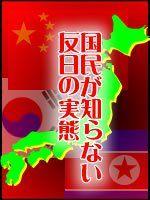 ※「国民が知らない反日の実態」は、日本への非難に関する疑問点や矛盾点、 左翼の動向・関連情報をまとめるサイトです。/ 「マスゴミ」「敵」の正体や、どうやって「敵」と闘ったら良いのか?等、ヒントや指南、リンクがいっぱい!とても Useful です。まとめサイトというよりディクショナリー。作って下さった皆さんに感謝!(_ _)