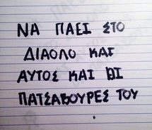 Christmas Mood, Greek Quotes, Funny Quotes, Thoughts, Feelings, Math, Sayings, Funny Phrases, Lyrics