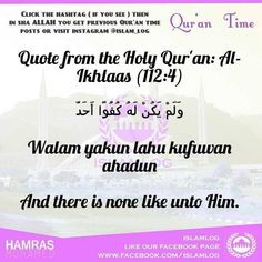 #qurantimebyislamlog Quote from the Holy Qur'an: Al-Ikhlaas (112:4) ﻭﻟﻢ ﻳﻜﻦ ﻟﻪ ﻛﻔﻮا ﺃﺣﺪ Walam yakun lahu kufuwan ahadun And there is none like unto Him. - http://on.fb.me/1FcEBVz - - http://on.fb.me/1FcEBVz -