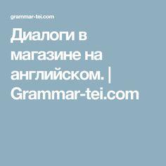 Диалоги в магазине на английском. | Grammar-tei.com