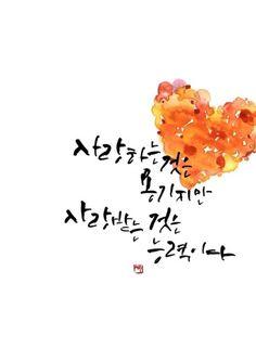 임정수디자인 Wise Quotes, Famous Quotes, Korea Quotes, Media Quotes, Good Sentences, Love Wallpaper, Idioms, Powerful Words, Deep Thoughts