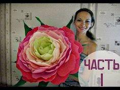 Сегодня наш блогер предлагает видео мастер-класс, в котором расскажет, как сделать гигантский ростовой ранункулюс из гофрированной бумаги. Часть 2 - https://...