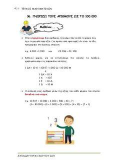 δ΄ δημοτικού μαθηματικά γ΄ τεύχος