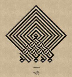 Arabic Calligraphy Art, Arabic Art, Caligraphy, Islamic Art Pattern, Pattern Art, Zentangle, La Ilaha Illallah, Typography Art, Illuminated Manuscript