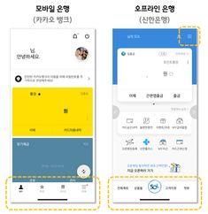 따릉아! 문제는 UX/UI야! Mobile Ui Design, App Ui Design, Interface Design, Flat Design, Tabs Ui, Minimal Graphic Design, Layout, Mobile App, Color Schemes