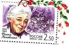 Фаина Раневская —  великая одинокая