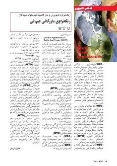 رێكخراوە ئابووری و بازرگانییە نێودەوڵەتییەكان، بازرگانیی جیهانی WTO International Trade and commercial organizations WTO...  World trade organization and other economic organization built a network to make a global interest and cooperation… Kurdistan Economic (Magazine No.1 Sep.2007)