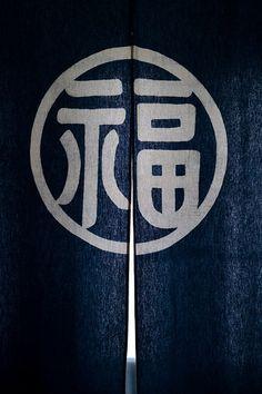 Japanese shop curtain, Noren by eddie Japanese Shop, Japanese Design, Japanese Culture, Japanese Style, Japanese House, Pretty Things, Doorway Curtain, Azul Indigo, Samurai