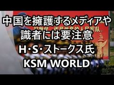 【KSM】中国を擁護するメディアや識者には要注意、米国も警戒する情報操作…「政治戦争」と名付けて警鐘!