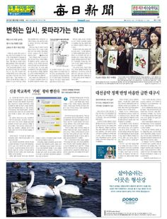 2013년 3월 20일 매일신문 1면