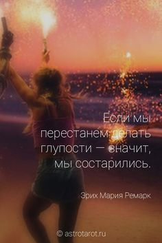 #ремарк #цитаты #умныемысли #астротарот #astrotarot